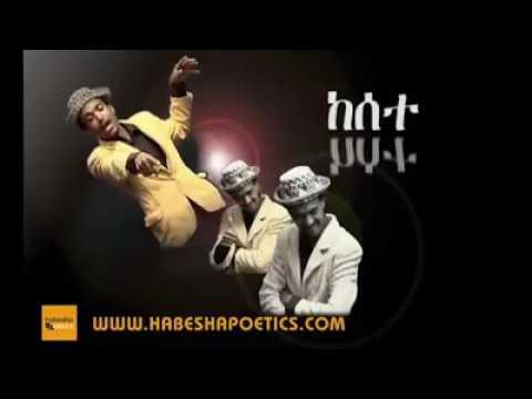 Eritrea comedy yonas mainas 2017