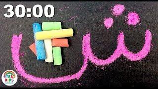 How to Write the Arabic Alphabet Letters | 30 MIN | كيفية كتابة الأبجدية العربية حروف  Syraj Kids