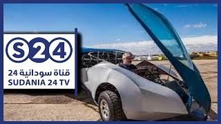 السيارات الطائرة - أخبار تكنولوجيا - صباحات سودانية