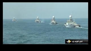 Iran Navy Velayat 95 wargame in Indian Ocean, phase one رزمايش ولايت نود و پنج نيروي دريايي ايران