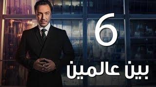 Bein 3almeen  EP06 |  مسلسل بين عالمين - الحلقة السادسة