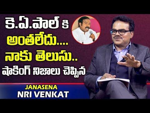 Xxx Mp4 కె ఏ పాల్ కి అంతలేదు NRI Venkat Comments On Dr K A Paul Pawan Kalyan Janasena Telugu World 3gp Sex
