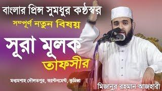 মিজানুর রহমান আজহারী বাংলা ওয়াজ সূরা মূলক তাফসীর Mizanur Rahman Azhari Bangla Waz Surah Mulk Tafsir