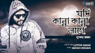 Jodi Kanna Kanna Lage | Lutfor Hasan | Bangla New Song | 2016