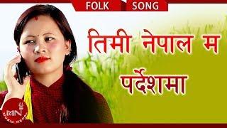 New Nepali Lok Dohori Song 2018 | Timi Nepal Ma Pardesh Ma - Ram Tamang & Sapana Dolpali