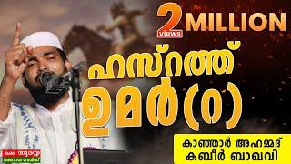 ഹസ്രത്ത് ഉമർ (റ) │ kabeer baqavi new speech 2016 │ Islamic Speech in Malayalam