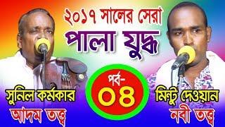Pala gaan 2017 ।। আদম তত্ত্ব ও নবী তত্ত্ব  || ( পর্ব: 4) || Minto dewan & Sunil kormokar।।