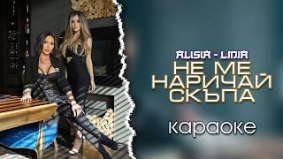Alisia, Lidia - Ne me narichai skupa (Instrumental/Karaoke)