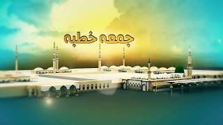 Live Juma Bayan by Maulana Mufti Munir Akhoon Islam Urdu