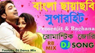 Bengali Non Stop Dj Songs 2018 Old is Gold II Prasenjit & Rachana ( Bangla Super Hits ) Dj Song