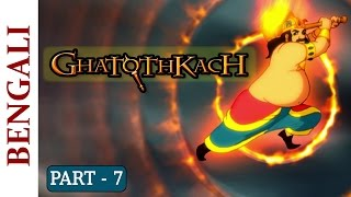 Ghatothkach Master Of Magic - Part 7 Of 9 - Favourite Animated Movie