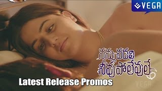 Nannu Vadili Neevu Polevule Movie Latest Release Promos