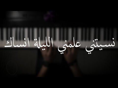 موسيقى بيانو نسيتني علمني الليلة انساك عايض عزف علي الدوخي