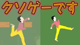 【バカゲー】体ぐねぐねマンの大ジャンプ【I Want Toilet!!!!!!】