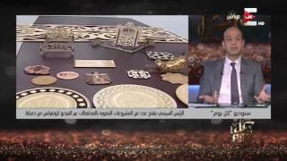 كل يوم - عمرو أديب: لو السيسي رئيس غير جيد .. طب الرئيس الجيد كان ممكن يعمل ايه ؟