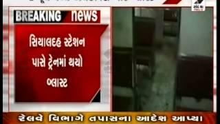 Breaking News ! Bomb Blast in Local Train Kolkata