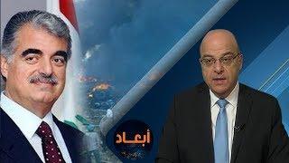 برنامج أبعاد | لبنان أمام المحكمة الدولية ! | حلقة 2018.09.22