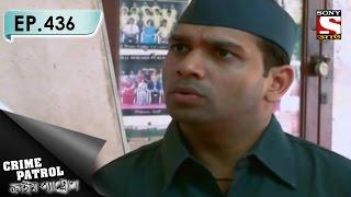 Crime Patrol - ক্রাইম প্যাট্রোল (Bengali) - Ep 436 - Trouble Shooting