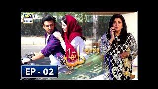 Woh Mera Dil Tha Episode 2 - 24th March 2018 - ARY Digital Drama