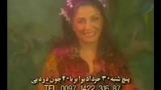 Susan Roshan-Nafahmidam 2|سوزان روشن-نفهمیدم 2