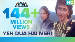 Yeh Dua Hai Meri (Video Song) - Sapne Saajan Ke