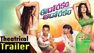 Eedo Rakam Aado Rakam Theatrical Trailer || Vishnu, Sonarika, Raj Tharun, Hebah