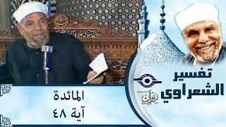 الشيخ الشعراوي |  تفسير سورة المائدة، (آية ٤٨)