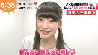 【HD 60fps】 AKB48選抜総選挙 速報1位!NGT48 荻野由佳って誰? (2017.06.02)