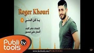 روجيه خوري / ياكل الدني - Roger Khouri ya kel al deny