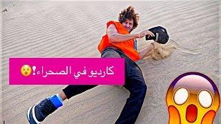 مشينا 50.000 خطوة في الصحراء!!  | تحدي 30 يوم