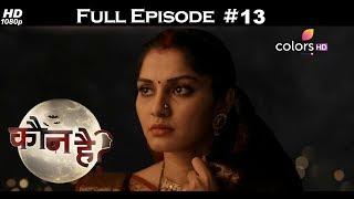 Kaun Hai ? - 27th July 2018 - कौन है ? - Full Episode