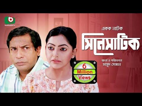 Xxx Mp4 Bangla Comedy Natok Full Drama Cinematic সিনেমাটিক Mosharraf Karim Nipun Ejajul Islam 3gp Sex