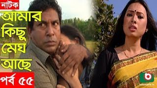 Bangla Natok | Amar Kisu Megh Ase | EP-55 | Serial Drama | Mosharraf Karim, Monira Mithu