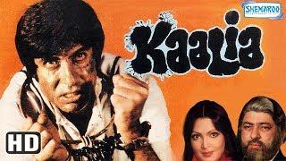 Kaalia (HD) - Amitabh Bachchan | Parveen Babi | Amjad Khan  | Pran | Asha Parekh