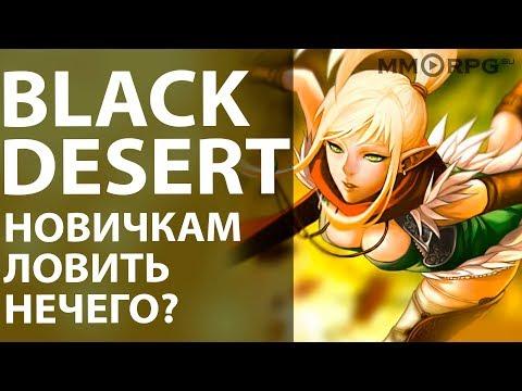 Xxx Mp4 Black Desert Новичкам ловить нечего 3gp Sex