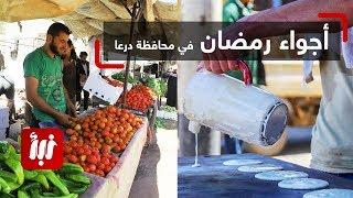برومو أجواء رمضان في عدد من المناطق في محافظة درعا ..
