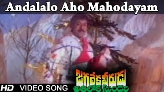 Jagadeka Veerudu Atiloka Sundari Movie | Andalalo Aho Mahodayam Video Song | Chiranjeevi, Sridevi