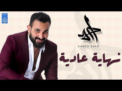حصرياً احمد سعد اغنية نهايه عاديه 2017 Ahmed Saad