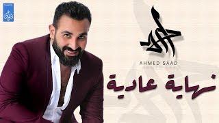 حصرياً  احمد سعد  اغنية  نهايه عاديه -2017  Ahmed Saad