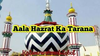 Aala Hazrat ka Tarana - Kalam e Aala Hazrat - Asad Iqbal naat