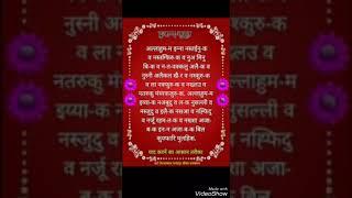 Dua qunoot Hindi mai