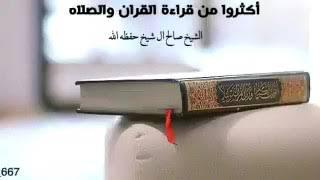 أكثروا من قراءة القرآن و الصلاة - فضيلةِ الشيخ / صالح آل الشيخ