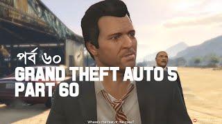 Grand Theft Auto 5 Bangla Gameplay Bengali Walkthrough Part 60 GTA V