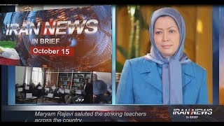 Iran news in brief, October 15, 2018