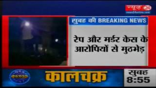 Jewar rape and murder case: Four culprits arrested after police encounter; 2 managed to escape