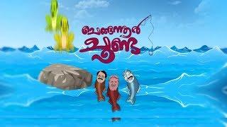 Chengannur Hook! Special Programme Part 17| Mathrubhumi News
