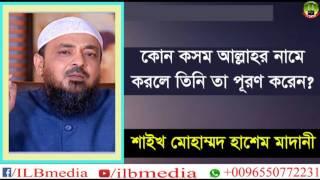 Kon Kosom Allahr Name Korle Tini Ta Puron Kore Den?  Sheikh Mohammad Hashem Madani |waz|Bangla waz|