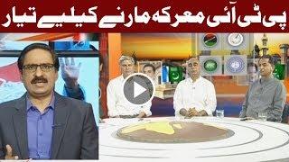 NA 120 Ka Syasi Dangal - PTI 1100 Vote Sa Aagay - Express News