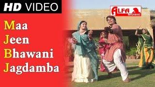 माँ जीण भवानी जगदम्बा | कंचन सपेरा हिट्स | Rajasthani Video Songs