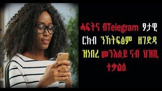 New Eritrean Rikib By Telegram